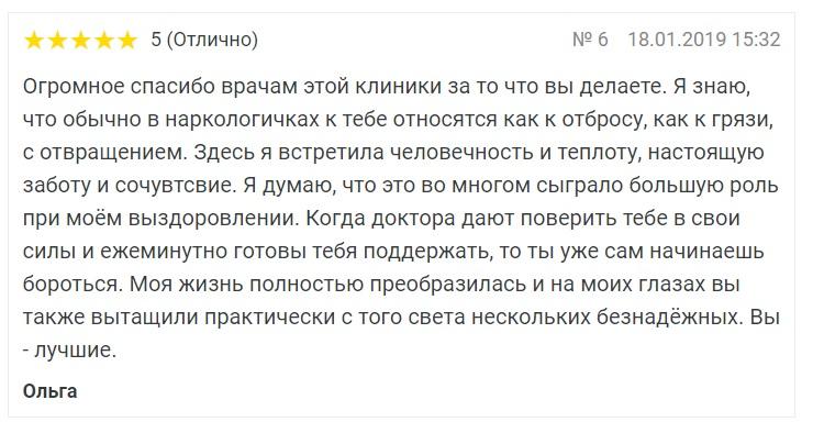 """отзывы о клинике """"ПНК"""" в Клязьме"""