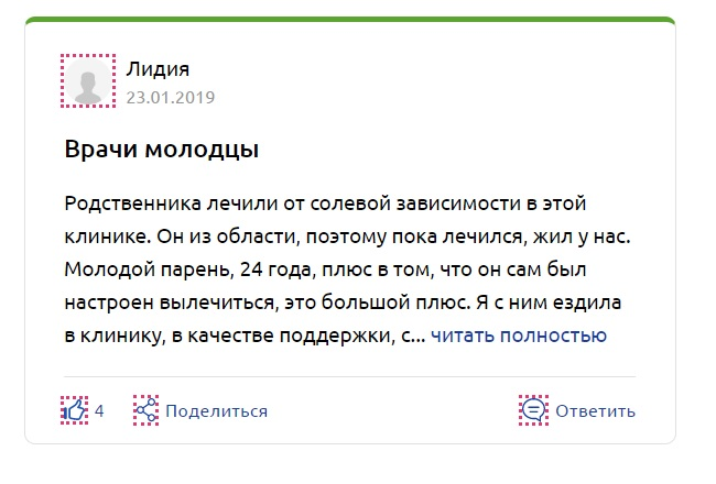 """""""Первая Наркологическая Клиника"""" Клязьма отзывы"""